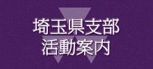 平成28年度 同志社校友会埼玉県支部総会・懇親会のお知らせ