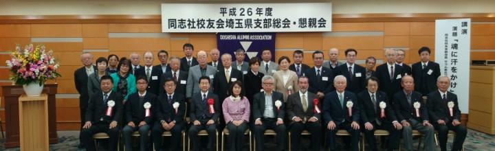 平成26年度総会の報告について