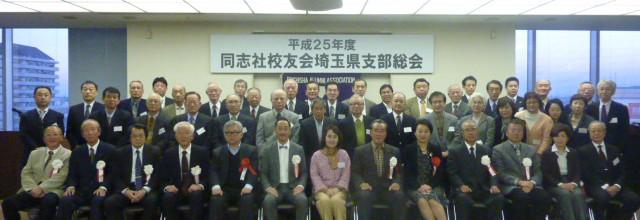 平成25年度総会の写真について