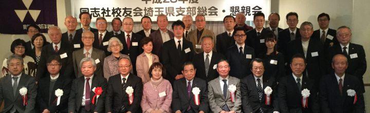 平成29年度埼玉県支部総会 開催案内