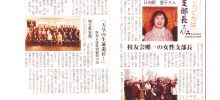 【記事掲載】The  Doshisha Times