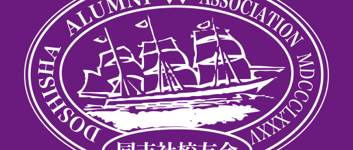 令和2年 同志社校友会埼玉県支部総会開催中止について